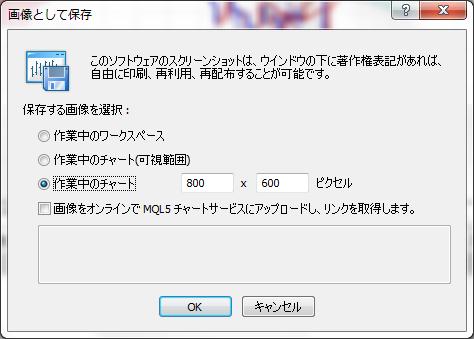 「保存する画像を選択」の画面